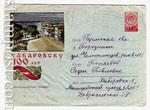 ХМК СССР 1958 г. 871 P  1958  Хабаровску 100 лет. Комсомольская площадь