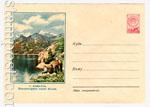 ХМК СССР 1958 г. 611  1958 04.01 Алма-Ата. Высокогорное озеро Иссык