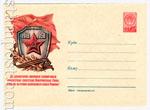 ХМК СССР 1958 г. 613  1958 04.01 Да здравствуют овеянные славой ...