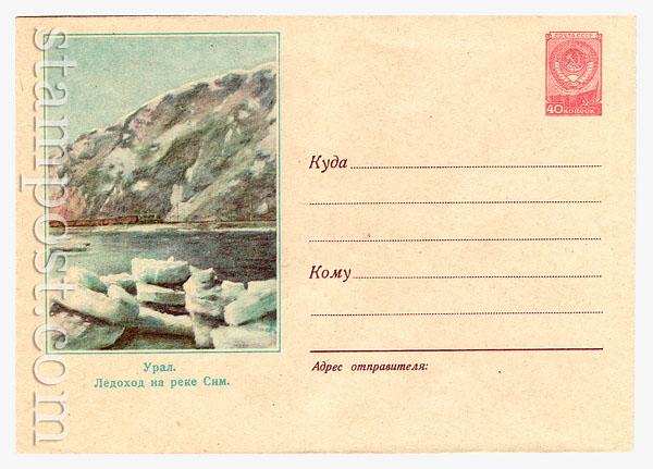 616 ХМК СССР  1958 11.01 Урал. Ледоход на реке Сим