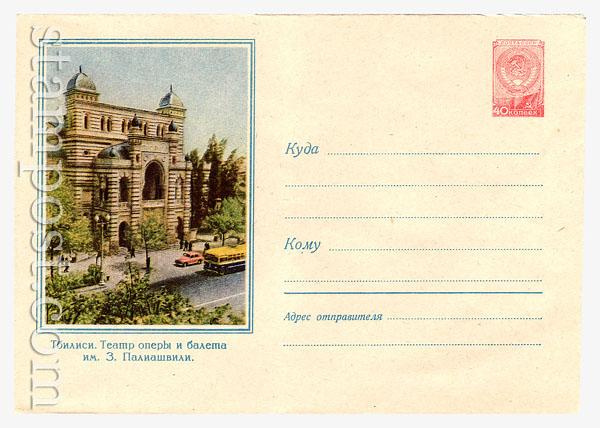 620 ХМК СССР  1958 15.01 Тбилиси. Театр оперы и балета