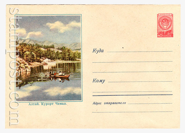 625 ХМК СССР  1958 20.01 Алтай. Курорт Немал