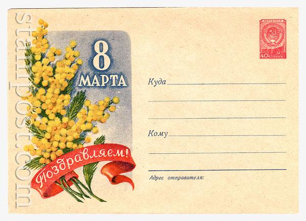 627 ХМК СССР  1958 23.01 8 Марта. Поздравляем! Мимоза