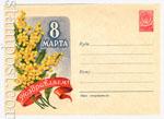 ХМК СССР 1958 г. 627  1958 23.01 8 Марта. Поздравляем! Мимоза