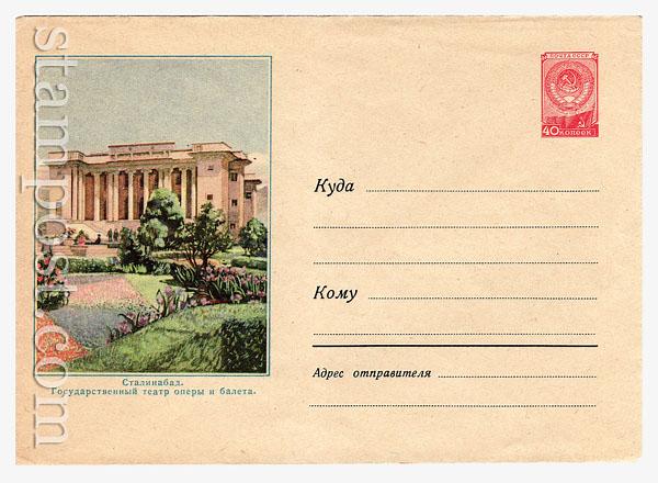 628 Dx2 ХМК СССР  1958 23.01 Сталинабад. Театр оперы и балета