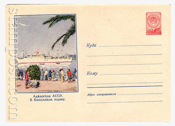 632 Dx2 ХМК СССР  1958 31.01 Аджарская АССР. В Батумском порту