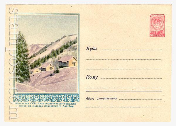 634 Dx2 ХМК СССР  1958 31.01 База спортсменов-горнолыжников в Ала-Тау
