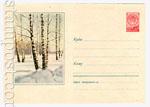 ХМК СССР 1958 г. 641 Dx2  1958 12.02 Березовый лес зимой