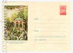 ХМК СССР 1958 г. 649 Dx2  1958 22.02 Крым. Никитский ботанический сад
