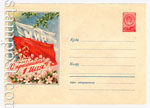 ХМК СССР 1958 г. 664 Dx2  1958 11.03 С праздником 1 Мая!