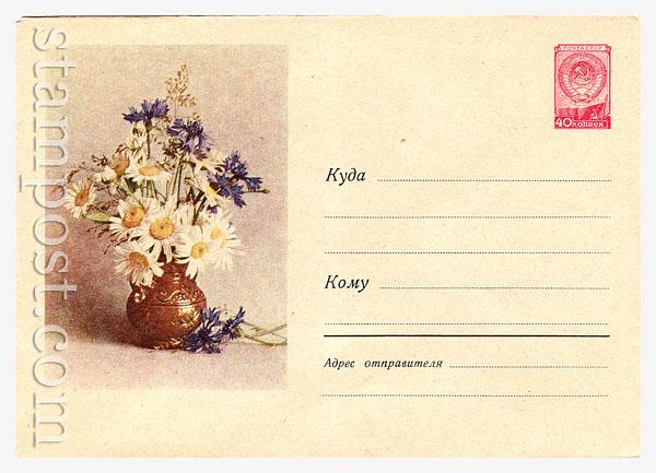 683 Dx2 ХМК СССР  1958 24.04 Ромашки и васильки в вазе