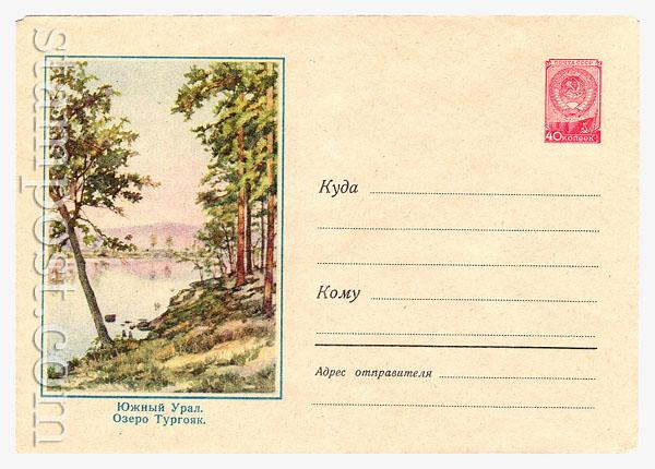 688 Dx2 ХМК СССР  1958 24.04 Южный Урал. Озеро Тургояк