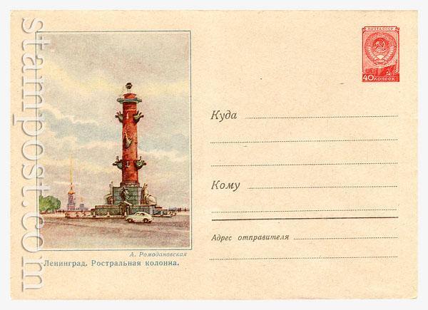 690 ХМК СССР  1958 26.04 Ленинград. Ростральная колонна