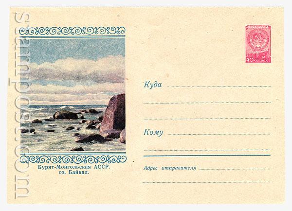 692 Dx3 ХМК СССР  1958 08.05 Бурят-Монгольская АССР. Байкал