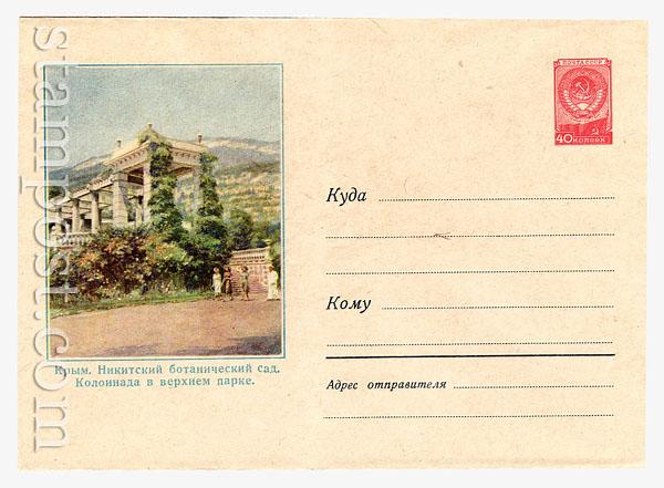 693 Dx2 ХМК СССР  1958 08.05 Крым. Никитский ботанический сад