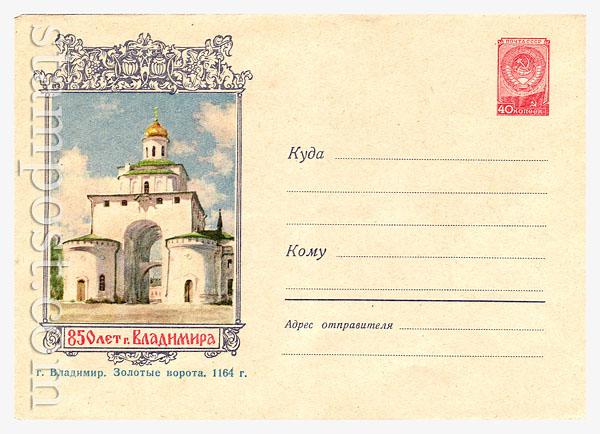 696 Dx2 ХМК СССР  1958 16.05 Владимир. Золотые ворота