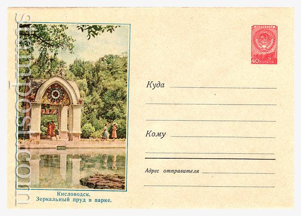 703 Dx3 ХМК СССР  1958 30.05 Кисловодск. Зеркальный пруд