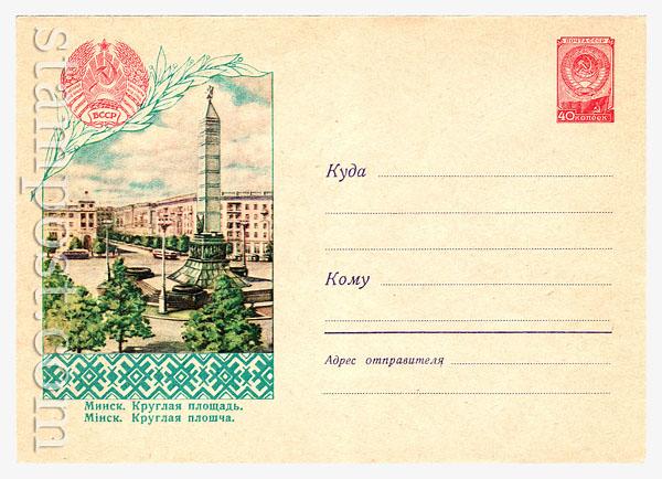 704 Dx3 ХМК СССР  1958 30.05 Минск. Круглая площадь
