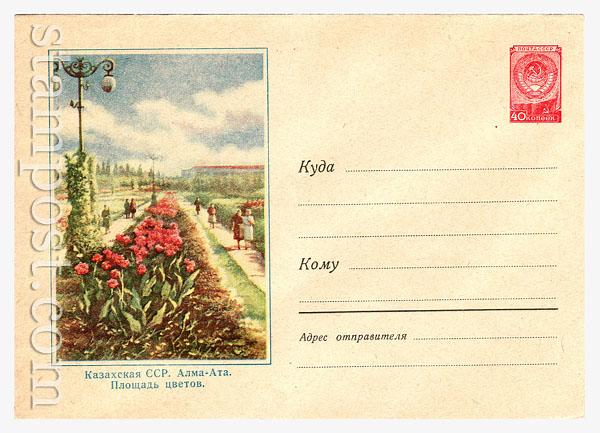 712 Dx3 ХМК СССР  1958 14.06 Алма-Ата. Площадь цветов