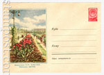 ХМК СССР 1958 г. 712 Dx3  1958 14.06 Алма-Ата. Площадь цветов