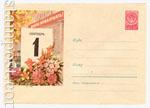 ХМК СССР 1958 г. 722  1958 05.07 Начало учебного года