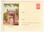 ХМК СССР 1958 г. 736  1958 22.07 Бухара. Вход в музей
