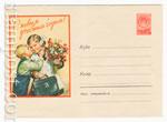 ХМК СССР 1958 г. 748  1958 29.07 С новым учебным годом!
