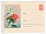 ХМК СССР 1958 г. 753  1958 12.07 Роза и жасмин в стакане