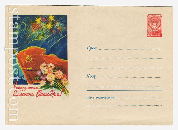 771 Dx3 ХМК СССР  1958 06.09 С праздником Великого Октября!