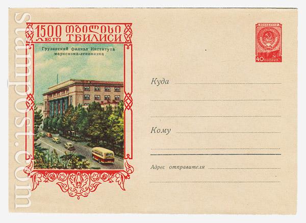 773 Dx2 ХМК СССР  1958 11.09 Тбилиси. Филиал Института марксизма-ленинизма