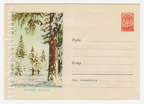 775 ХМК СССР  1958 17.09 Зимний пейзаж
