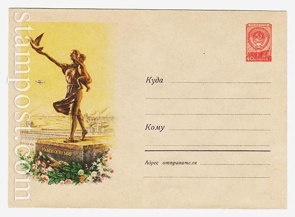 """777 ХМК СССР  1958 17.09 Статуя """"Нам нужен мир"""""""