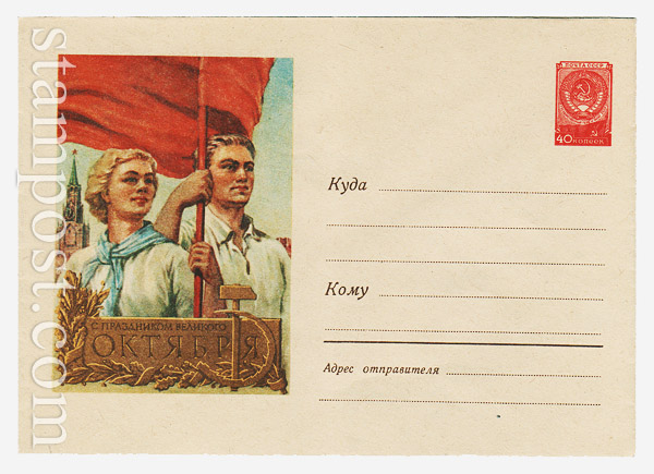 790 ХМК СССР  1958 13.10 С праздником Великого Октября!