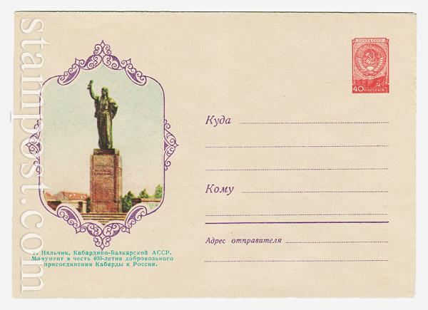 792 ХМК СССР  1958 20.10 Нальчик. Монумент в честь присоединения к России