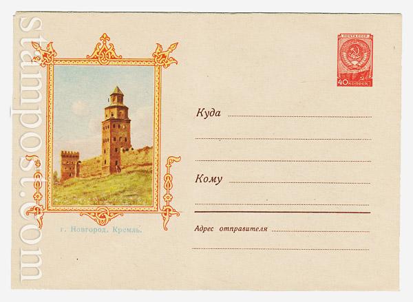 795 ХМК СССР  1958 23.10 Новгород. Кремль