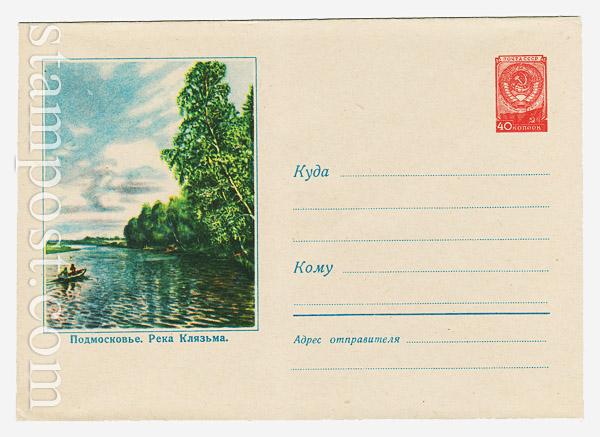 796 ХМК СССР  1958 23.10 Подмосковье. Река Клязьма