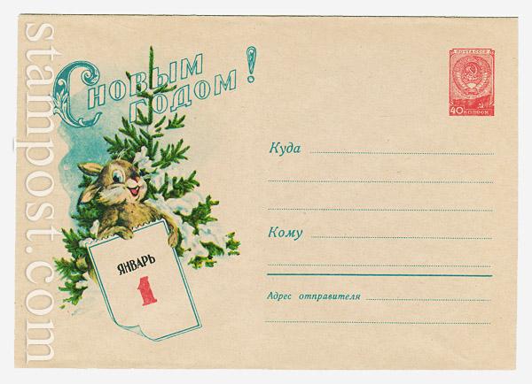 797 Dx2 ХМК СССР  1958 27.10 С Новым годом!
