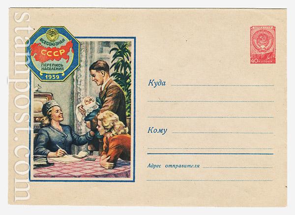 798 ХМК СССР  1958 29.10 Всесоюзная перепись. Переписчица в молодой семье
