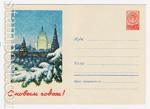 ХМК СССР 1958 г. 802 Dx2  30.10.1958 С Новым годом!