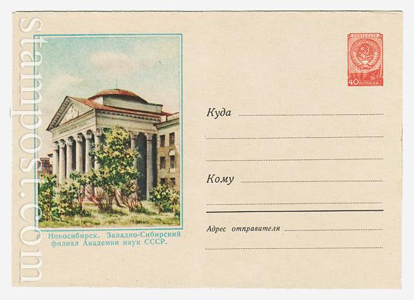 804 ХМК СССР  1958 11.11 Новосибирск. Западно-Сибирский филиал Академии наук СССР