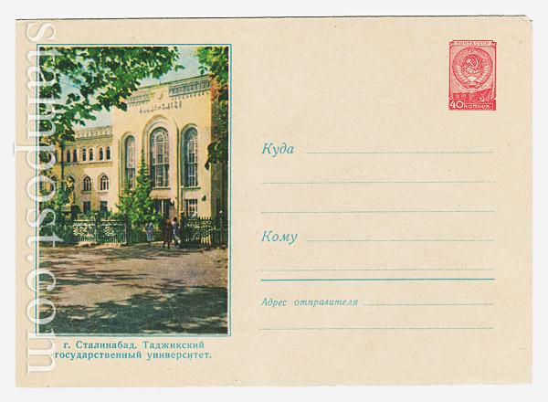 805 ХМК СССР  1958 11.11 Сталинабад. Госуниверситет