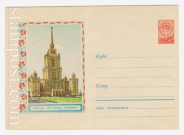 "810 ХМК СССР  1958 19.11 Москва. Гостиница ""Украина"""
