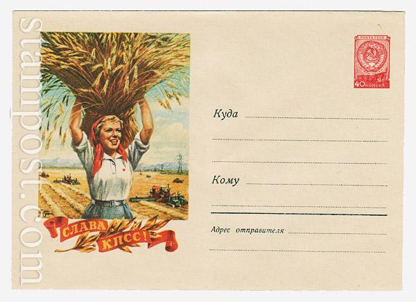 815 Dx2 ХМК СССР  1958 22.11 Слава КПСС! Девушка со снопом
