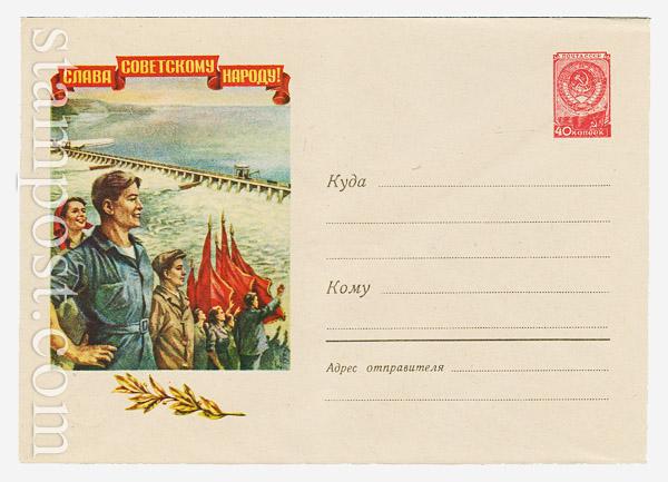 816 Dx2 ХМК СССР  1958 22.11 Слава советскому народу! Плотина ГЭС