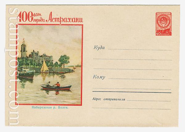 819 Dx2 ХМК СССР  1958 24.11 400 лет Астрахани. Набережная Волги