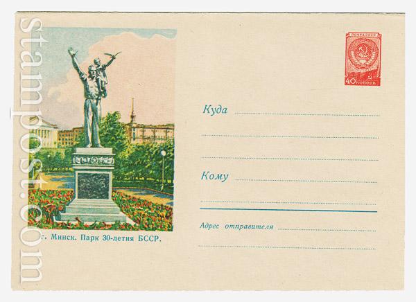 821 ХМК СССР  1958 27.11 Минск. Парк 30-летия БССР