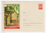 ХМК СССР 1958 г. 826  1958 10.12 Ульяновск. Дом-музей В.И.Ленина