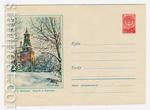 ХМК СССР 1958 г. 836 Dx2  1958 25.12 Москва. Зимой в Кремле