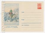 ХМК СССР 1958 г. 869  1958 Ульяновск. Краеведческий музей