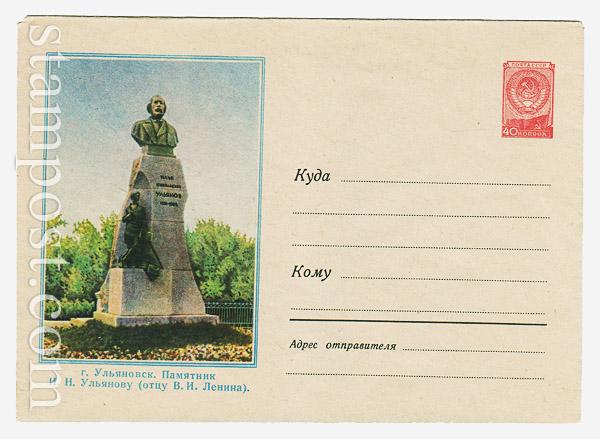 609 Dx2 ХМК СССР  1958 04.01 Ульяновск. Памятник И.Н.Ульянову